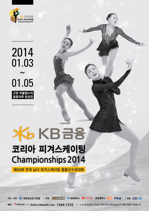 Official poster of the South Korea Figure Skating Championships